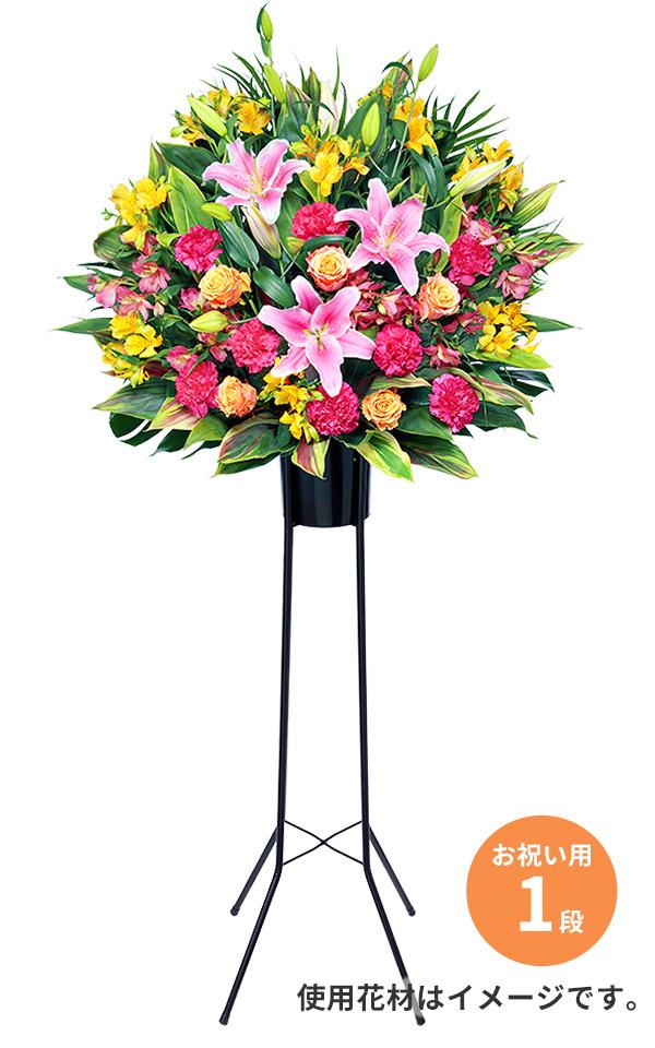 スタンド花(お祝い)フラワーギフト・スタンド花お祝い1段(ミックス)