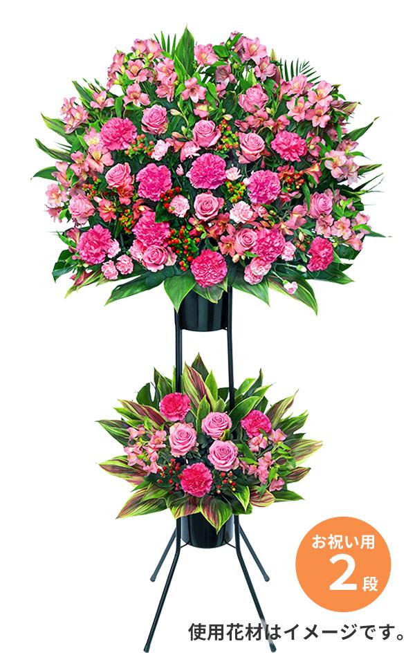 スタンド花お祝い2段(ピンク系)