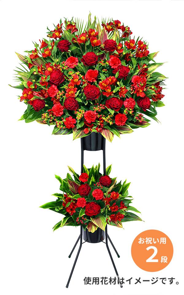 スタンド花お祝い2段(赤系)