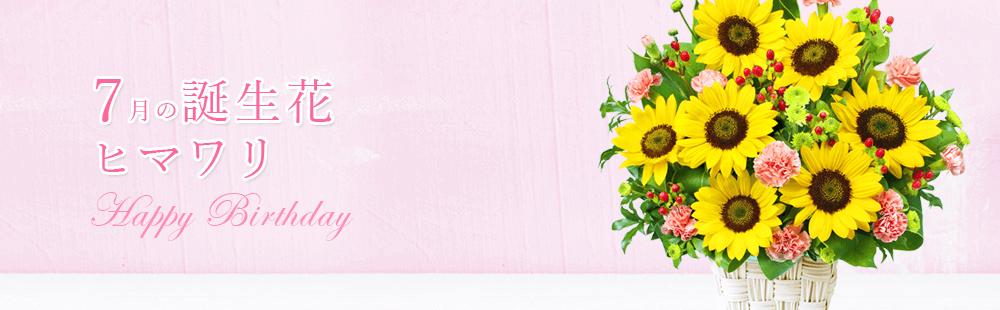 花キューピットの7月の誕生花