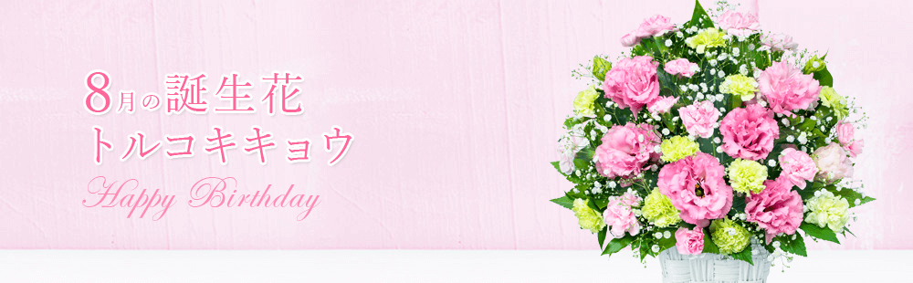 花キューピットの8月の誕生花