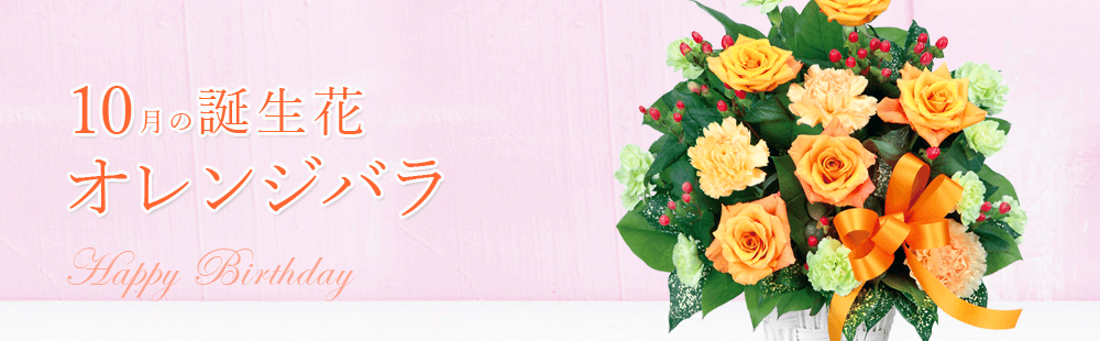 花キューピットの10月の誕生花