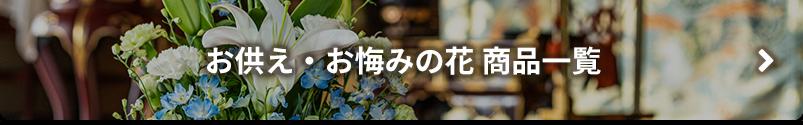 お供え・お悔みの花 商品一覧