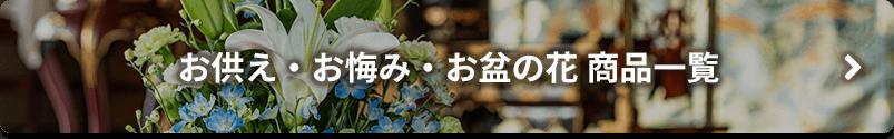 お供え・お悔み・お盆の花 商品一覧