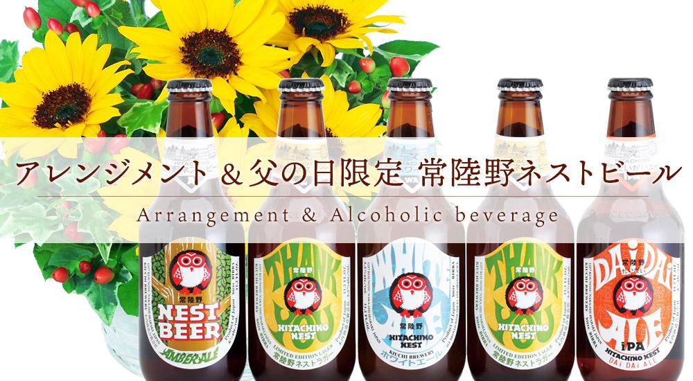 アレンジメント&父の日限定 常陸野ネストビール5本セット