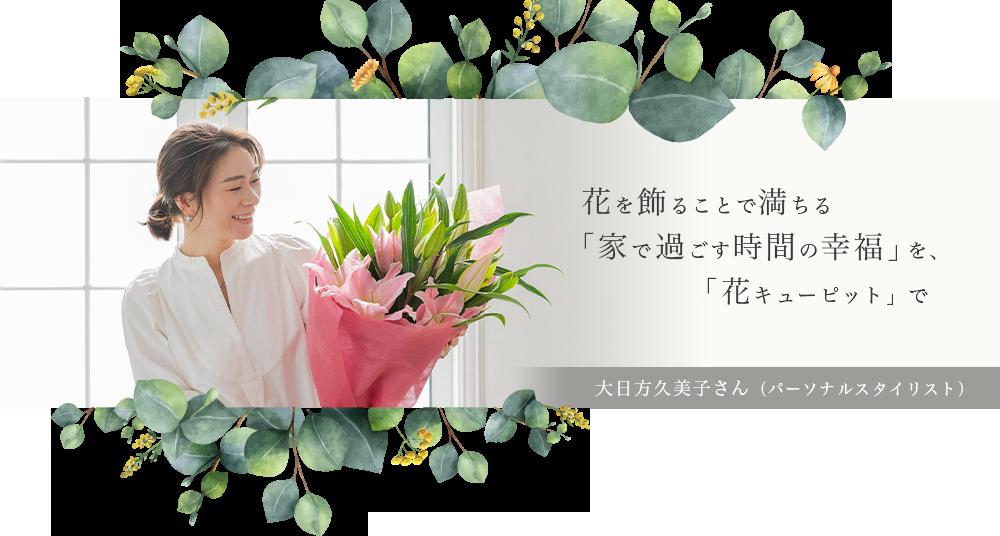 大日方久美子さん(パーソナルスタイリスト)