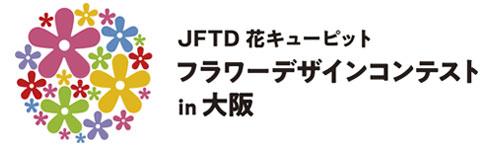 花の魅力を世界へ~フラワーデザインコンテストin大阪