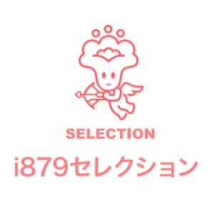 i879セレクション