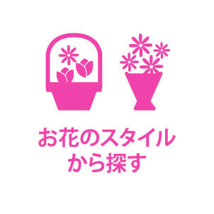 お花のスタイルから探す