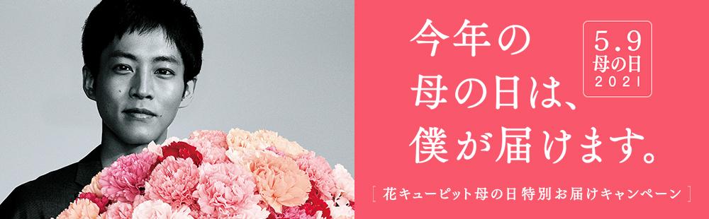 花キューピットの母の日 プレゼントキャンペーン2021