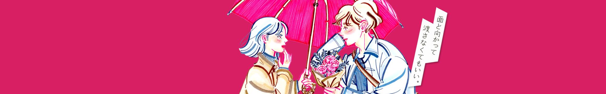 花キューピットのフラワーバレンタインのプレゼント特集