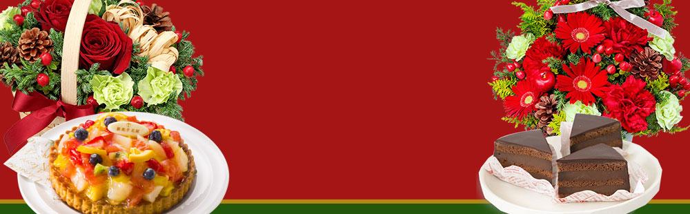 花キューピットのクリスマス お花とセット特集