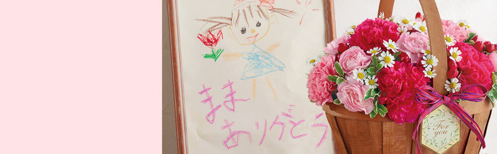 花キューピットの母の日の花 プレゼント・ギフト特集