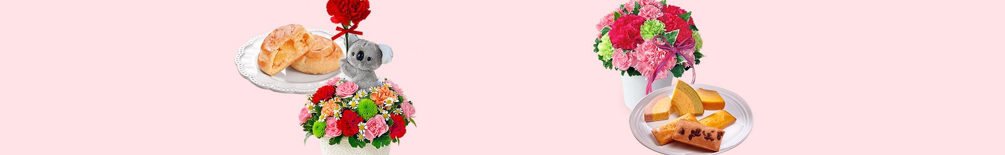 花キューピットの母の日 お花とスイーツ&グルメのセット特集 2020