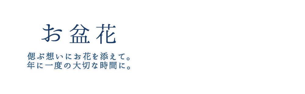 花キューピットのお盆(新盆・初盆)2020