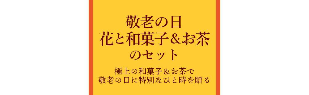 花キューピットの敬老の日におすすめ!人気のプレゼント特集 2019