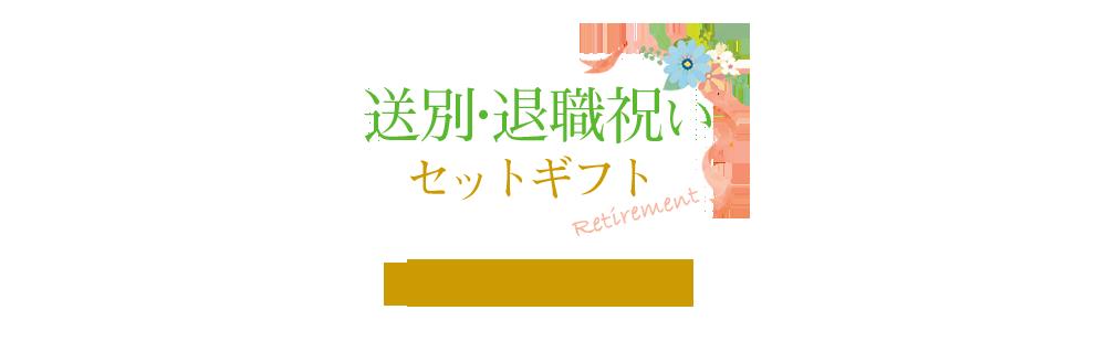 花キューピットの送別・退職祝いセットギフト特集