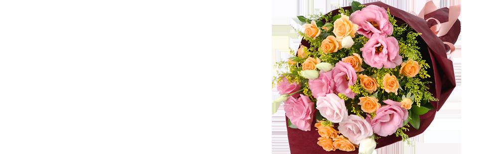 花キューピットの秋のお祝い特集