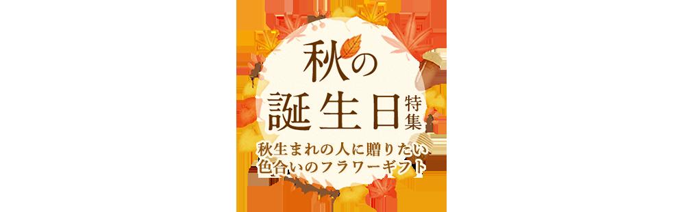 花キューピットの秋の誕生日プレゼント特集