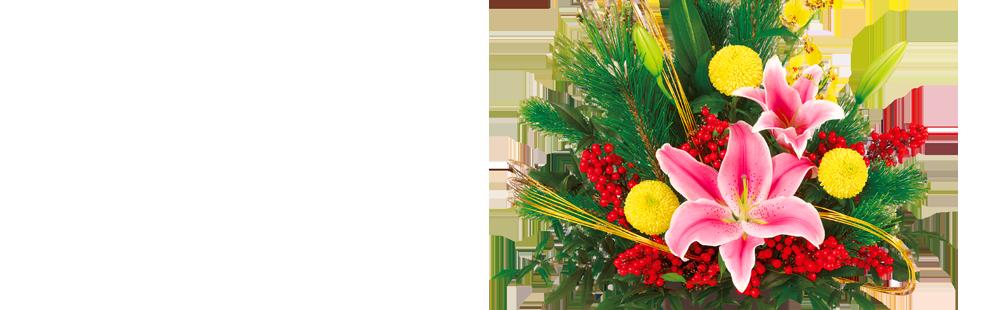 花キューピットのお正月のプレゼント特集