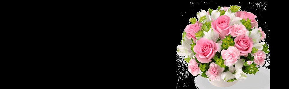 クイック(当日配達)なら花キューピット!