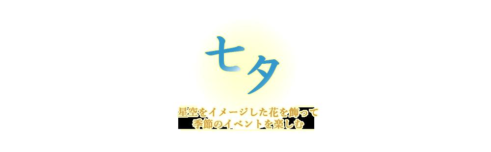 花キューピットの七夕特集