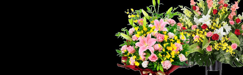 花キューピットの開店開業祝い