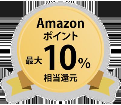 Amazonポイント最大10 %相当還元