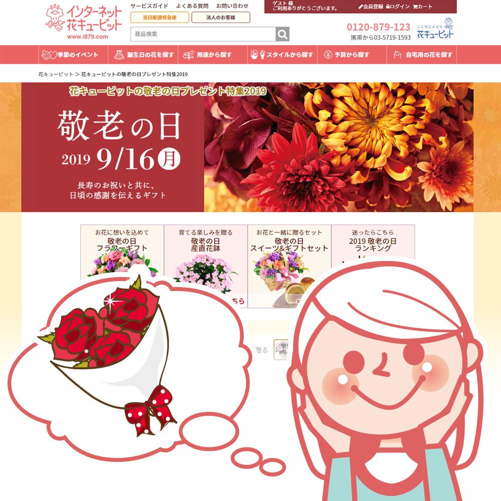 1.好きなお花を選ぶ
