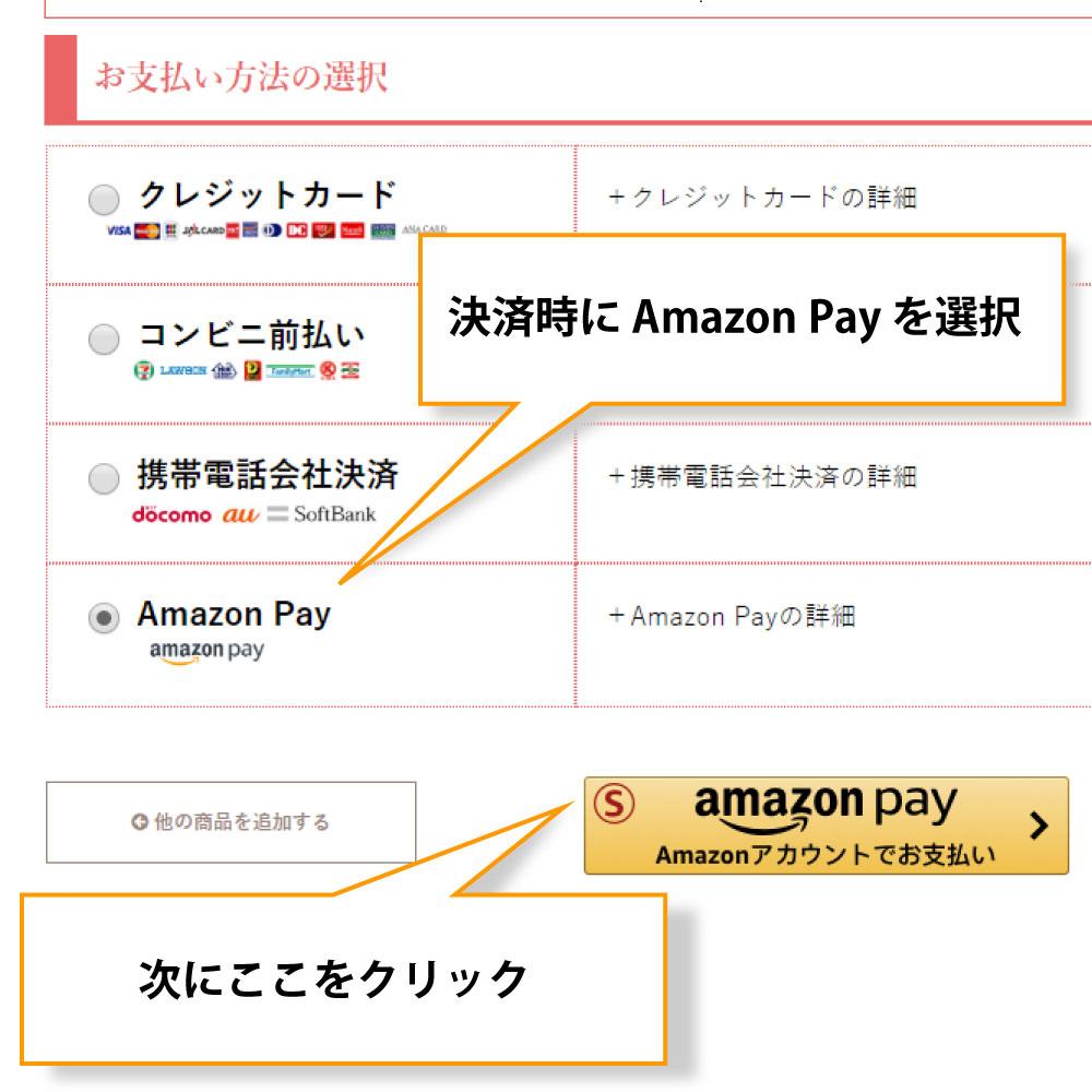 3.お花を選んだらAmazonPayで決済