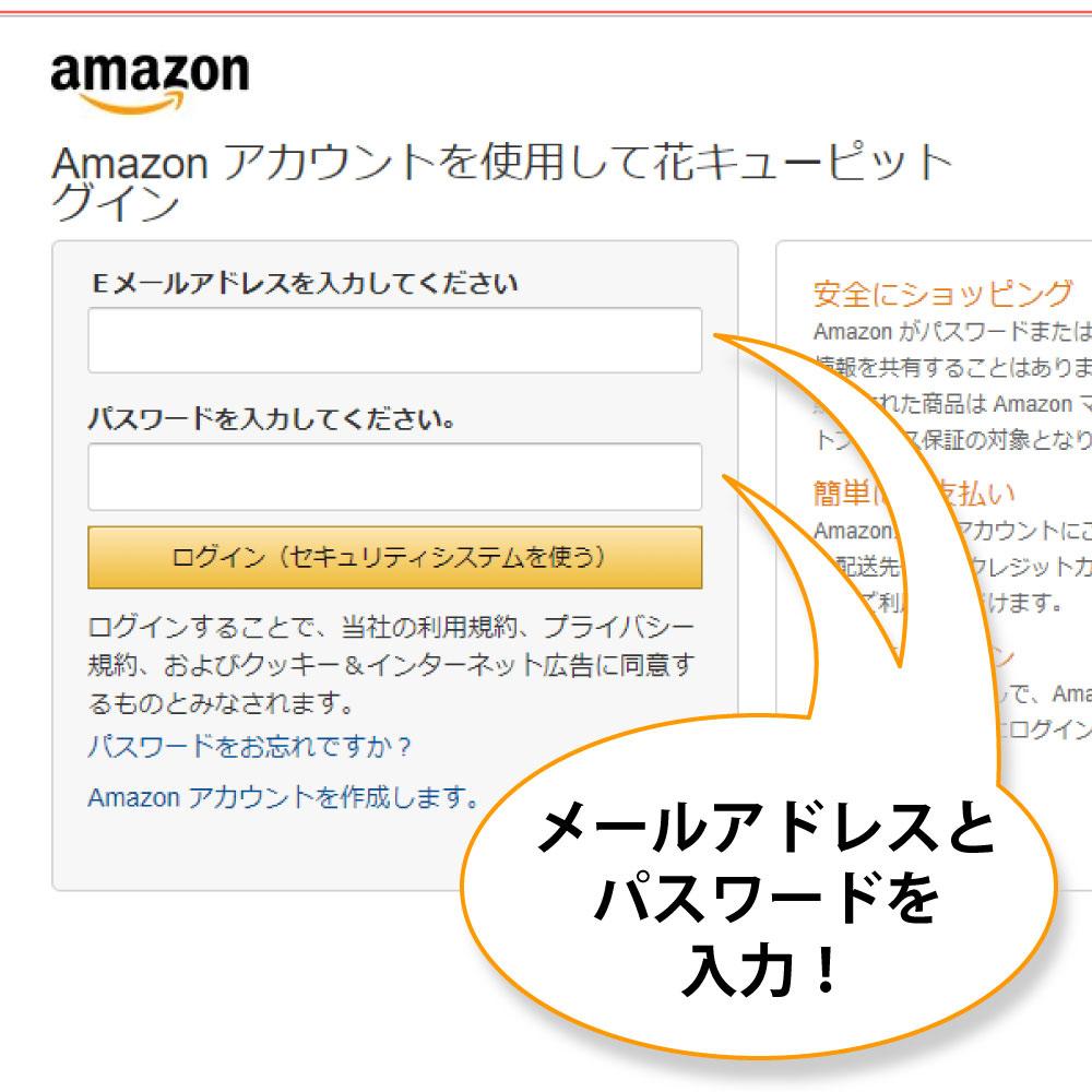 3.Amazonにサインイン