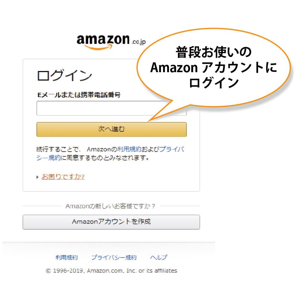2.Amazonにログインしてエントリー完了