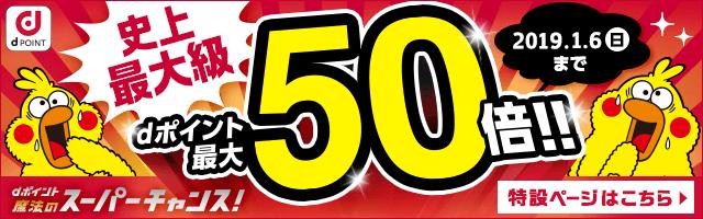 史上最大級dポイント最大50倍!!特設ページはこちら(2019年1月6日まで)