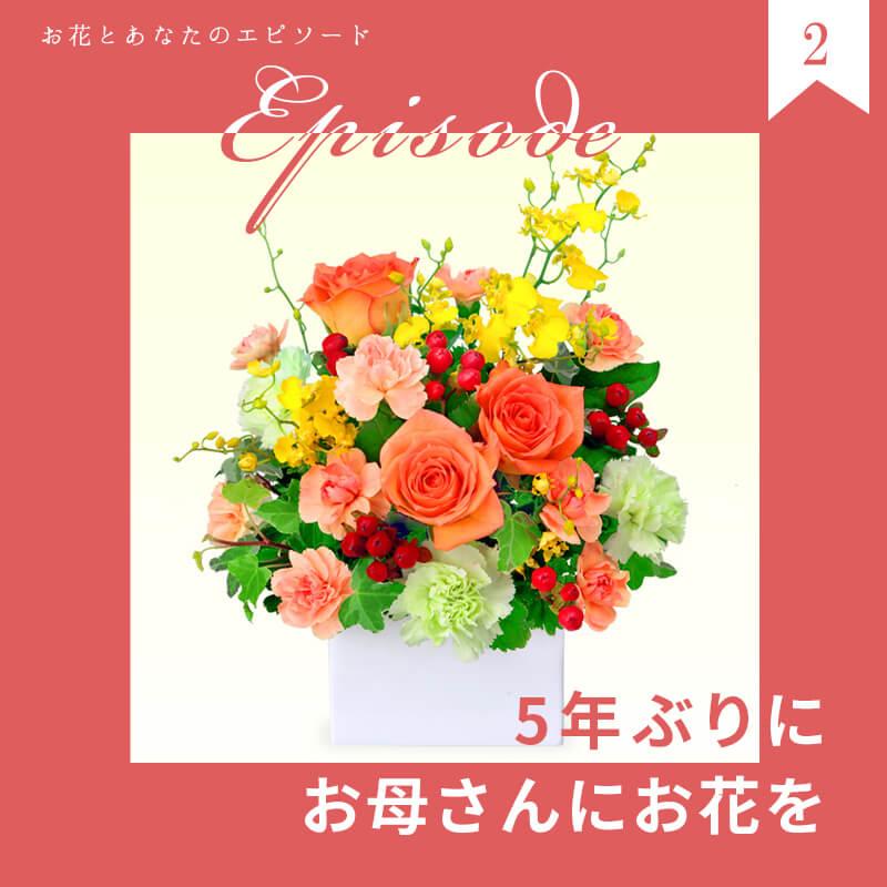 5年ぶりにお母さんにお花を