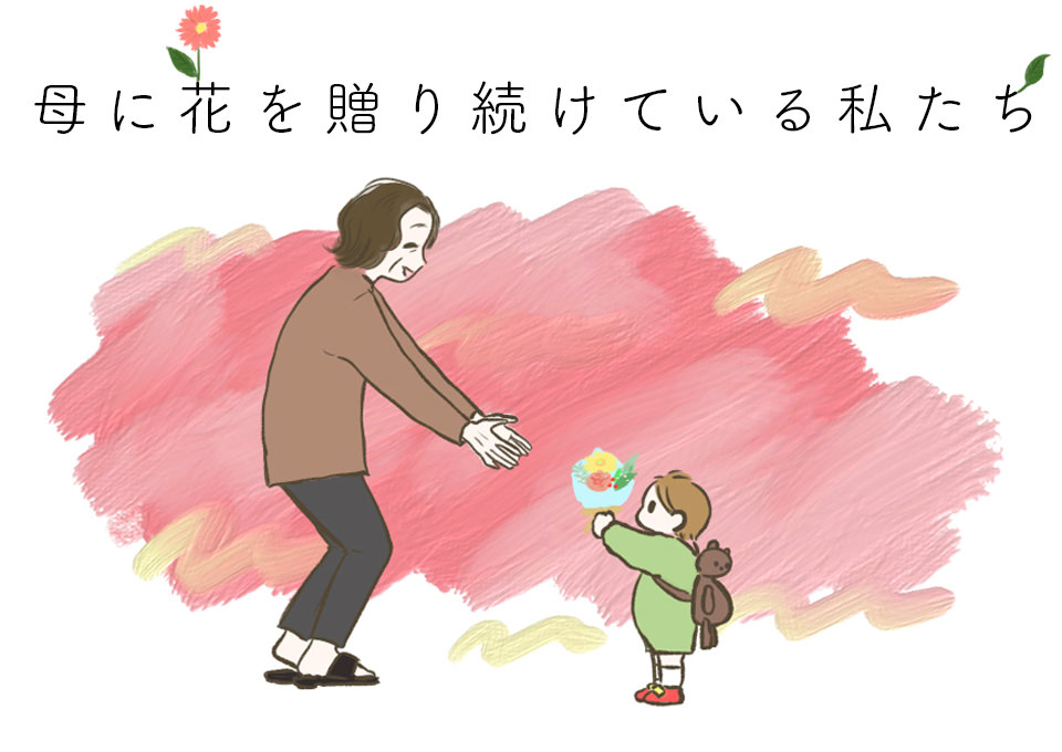 母に花を贈り続けている私たちーchiikoさんの敬老の日エッセイ