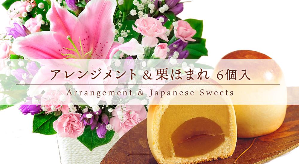 【果子乃季】栗ほまれ 6個入