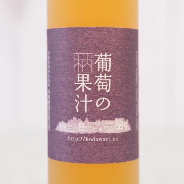 ストレート果汁のぶどうジュース