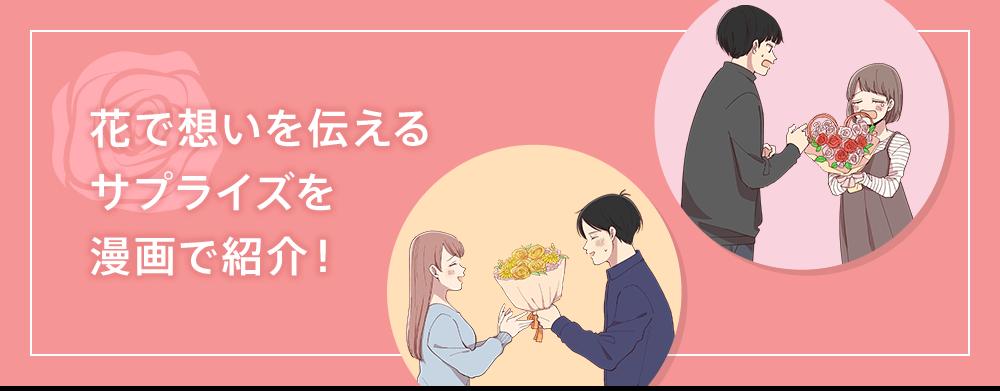 花で想いを伝えるサプライズを漫画で紹介!|フラワーギフト通販なら花キューピット