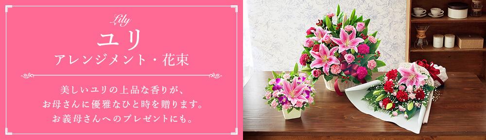 ユリ アレンジメント・花束