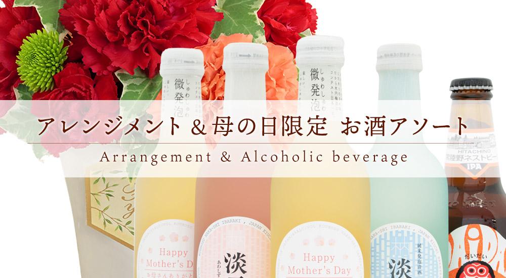 アレンジメント&母の日限定 お酒アソート