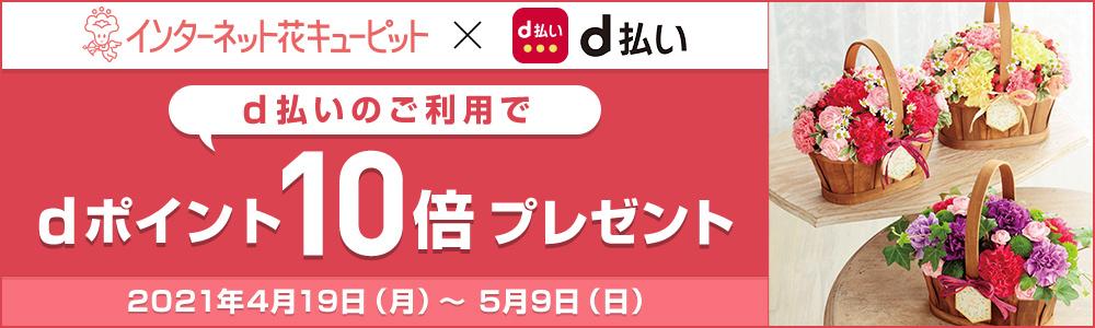 「花キューピット×d払い」dポイント10倍キャンペーン