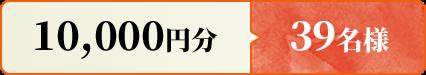 10000円分 39名様