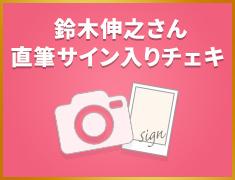 鈴木伸之さんの直筆サイン入りチェキ