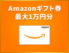 Amazonギフト券 最大1万円分