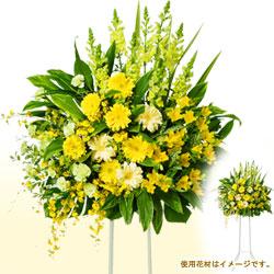 【スタンド花・花輪(開店祝い・開業祝い)】スタンド花お祝い一段(黄色系)