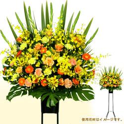 【スタンド花・花輪(開店祝い・開業祝い)】お祝いスタンド(イエロー&オレンジ系)1段