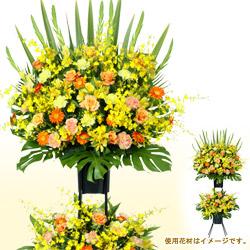 【スタンド花・花輪(開店祝い・開業祝い)】お祝いスタンド(イエロー&オレンジ系)2段
