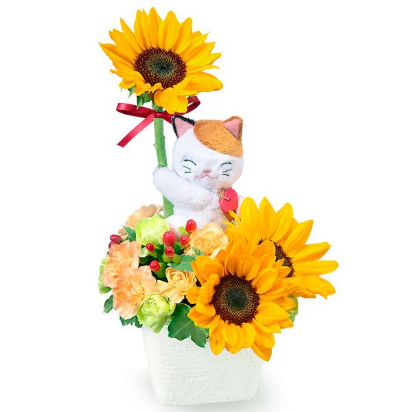 【誕生日フラワーギフト・ひまわり】三毛猫のマスコット付きアレンジメント
