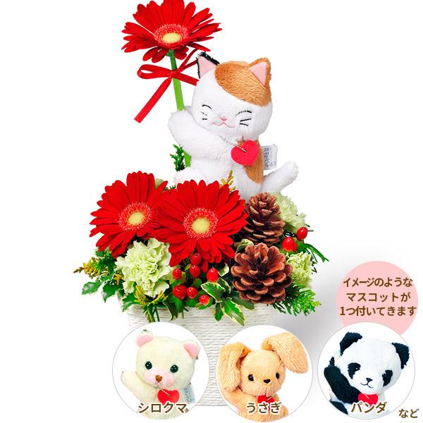 【誕生日フラワーギフト】赤ガーベラのマスコット付きアレンジメント