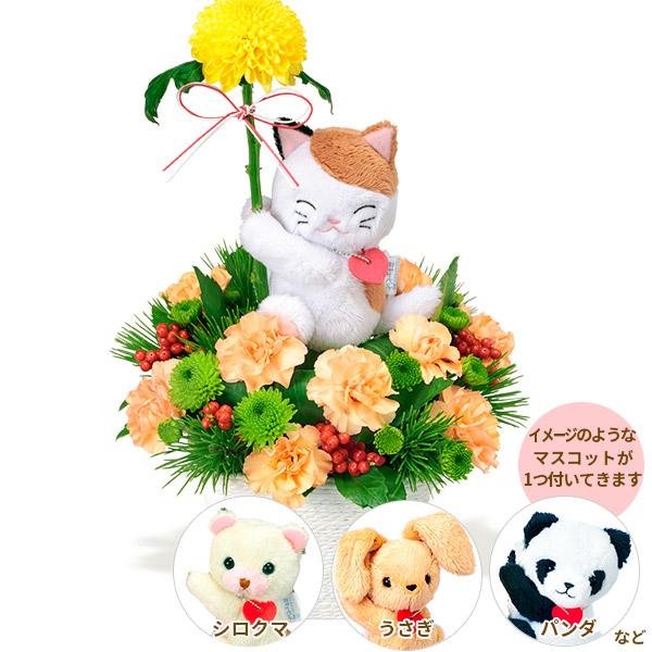 【お正月フラワーギフト】お正月のマスコット付きアレンジメント 512282 |花キューピットの2021お正月フラワーギフト特集